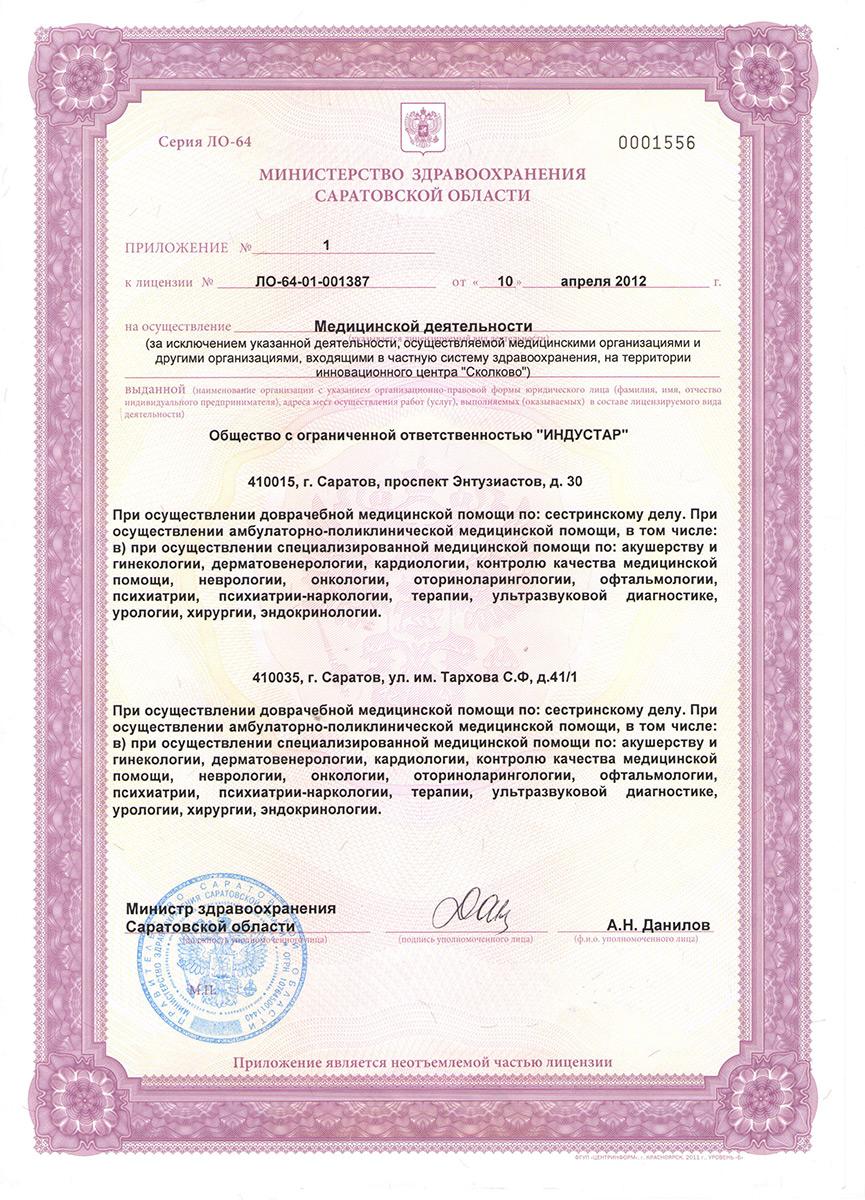 лицензия на оказание медицинских услуг - медицинская клиника саратов