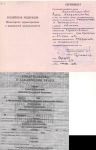 сертификат гениколог