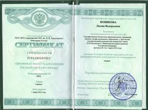 сертификат терапевт