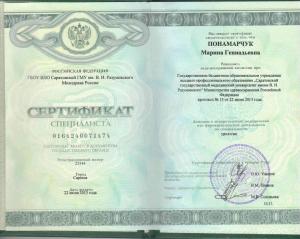 сертификат уролог