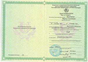 удостоверение уролог