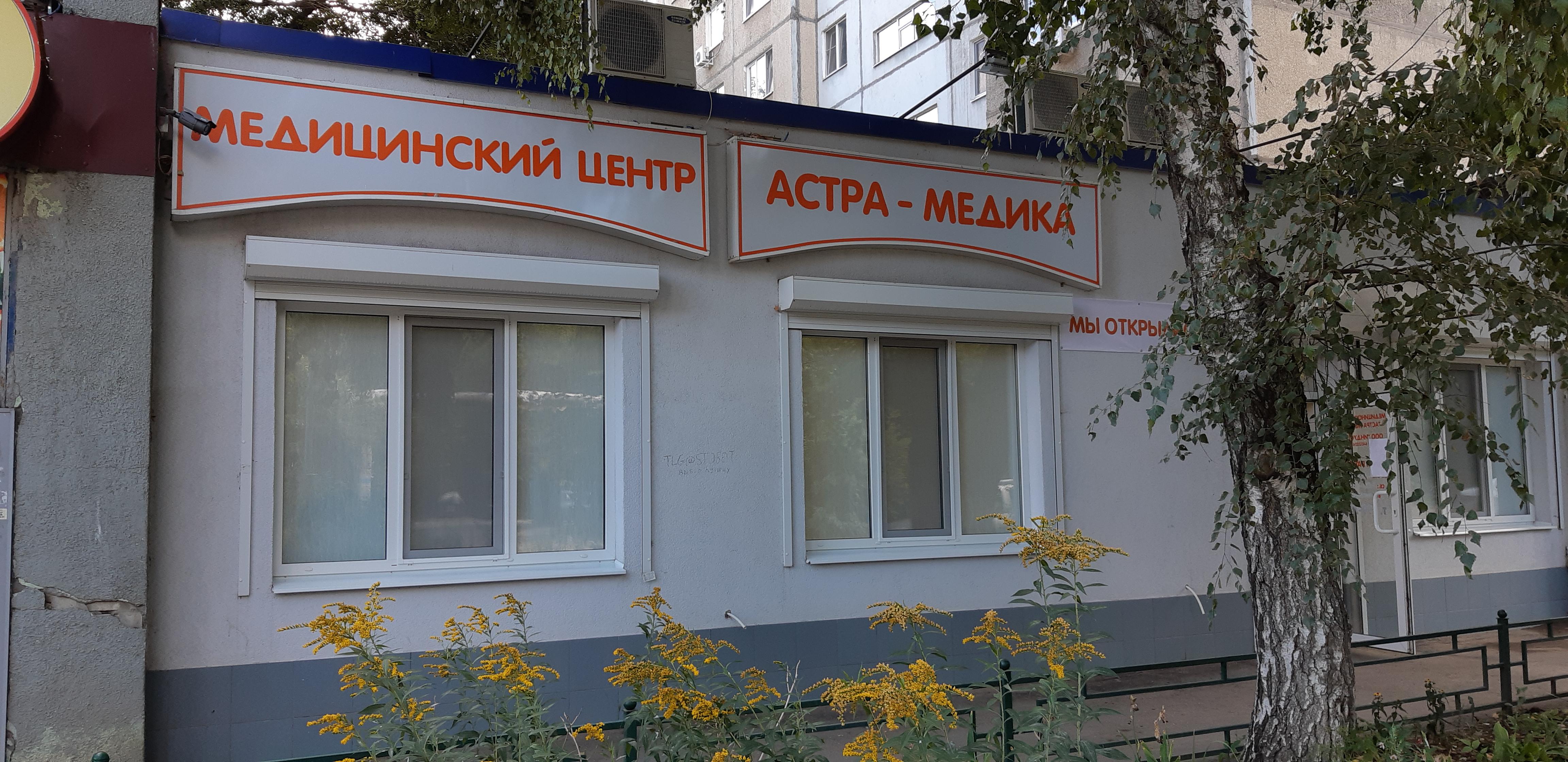 Клиника на проспекте Энтузиастов